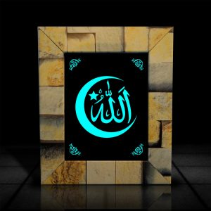 Allah Frame | Allah Photo Frame -LumiLorStore
