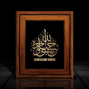 Hasbiyallahu vahdehu Frame | LumiLorStore | LumiLor powered Art